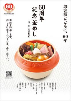 60th_anniversary_kamameshi.jpg