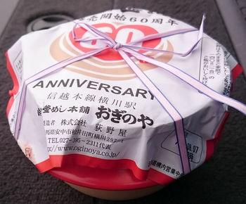 おぎのやS.jpg