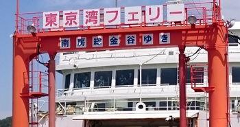 久里浜見送り.jpg