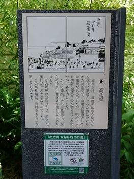 高札場.jpg
